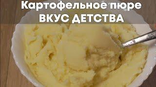 Как приготовить картофельное пюре ВКУС ДЕТСТВА