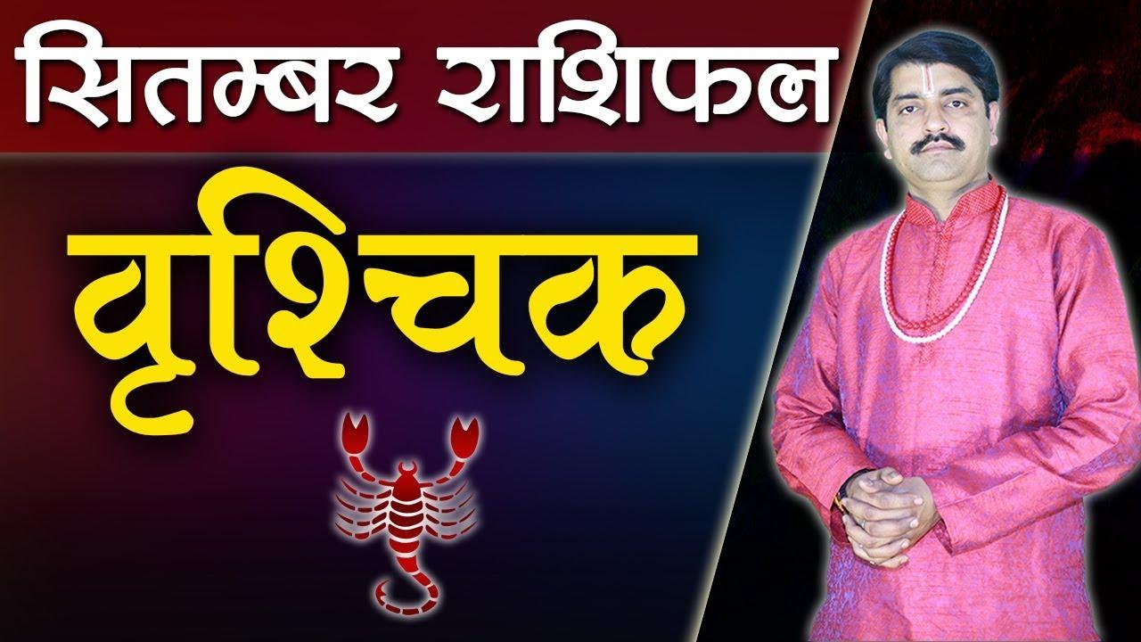 Vischik Rashi September 2019   Scorpio Horoscope September   #Horoscope  Prediction