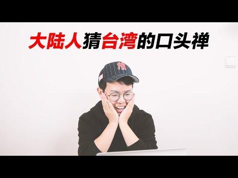 大陆人猜台湾的口头禅 Mainland dude guessing what Taiwanese Pet Phrases mean