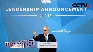 [中国新闻] 新闻观察:鲍里斯·约翰逊将把英国引向何方 | CCTV中文国际
