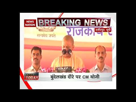UP CM Yogi Adityanath reaches Hamirpur, will give certificates to farmers