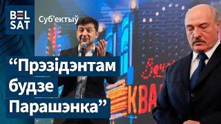 Зяленскі пажартаваў пра Лукашэнку. NEXTA на Белсаце  Зеленский пошутил над Лукашенко