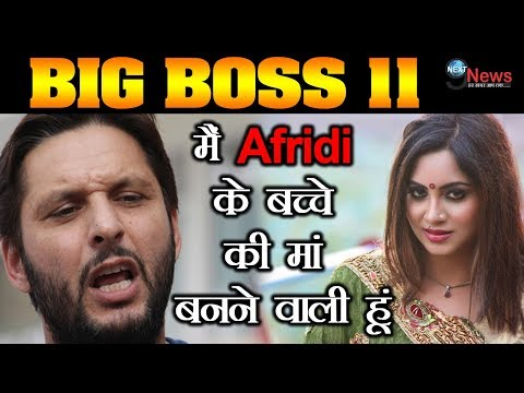 Bigg Boss 11: Arshi Khan & Shahid Afridi Relation Secret Revealed | Arshi Khan Controversies