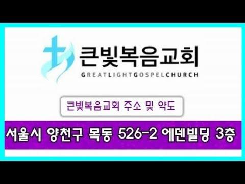 20190120 주일모임 큰빛복음교회 (김권삼 목사, Samuel Kim) Live Stream