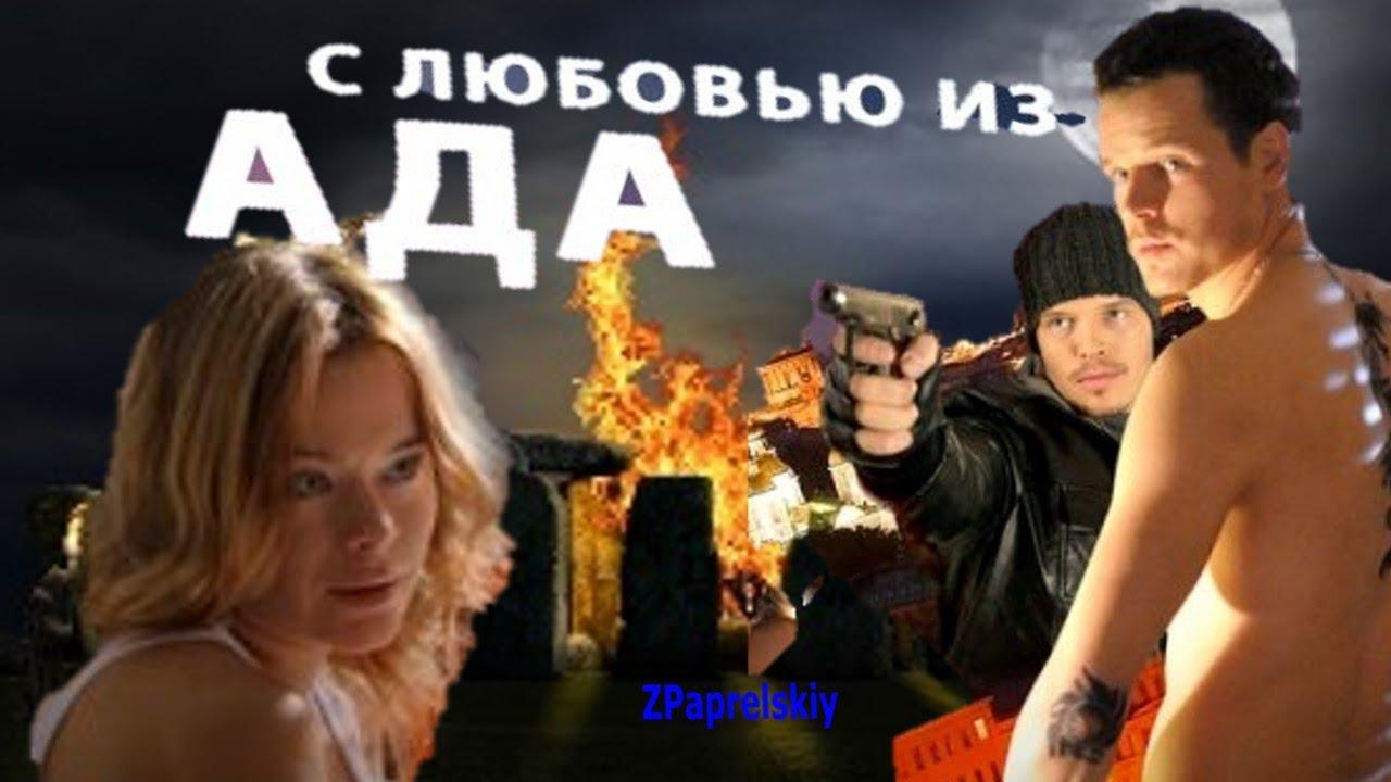 боевик русские боевики криминал мелодрама смотреть классный фильм ...