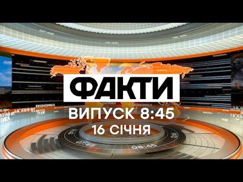 Факты ICTV - Выпуск 8:45 (16.01.2020)