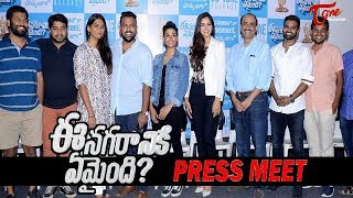 Ee Nagaraniki Emaindi Movie Press Meet | Tharun Bhascker | Suresh Babu