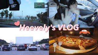 Heevely's vlog | (롯데시네마 드라이브 오…