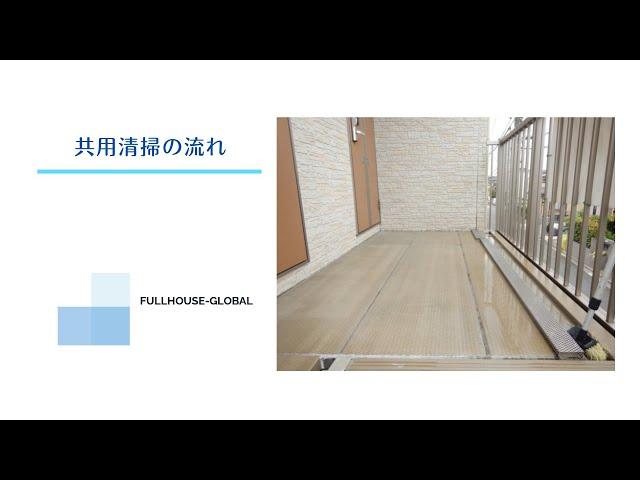 【共用清掃】共用清掃(巡回清掃)の流れ 定期的な清掃でキレイを維持します FG VLOG