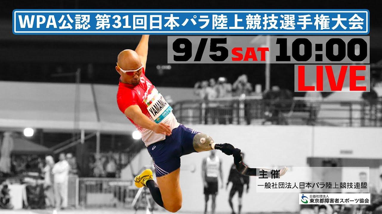 WPA公認 第31回日本パラ陸上競技選手権大会