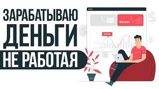 ИСТОЧНИК ПАССИВНОГО ЗАРАБОТКА В ИНТЕРНЕТЕ - САЙТ ПЛАТИТ 7$ КАЖДЫЙ ДЕНЬ