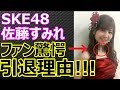 """SKE48 佐藤すみれ 涙堪え引退発表,,,""""本当の引退理由""""に渡辺麻友も号泣,,,AKB7期生全…"""