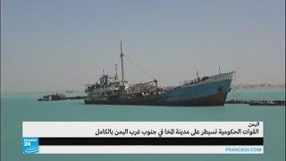 القوات اليمنية تسيطر على مدينة المخا جنوب غرب اليمن