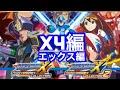 ♯8【X4】ロックマンXシリーズを攻略していく【初見プレイ】