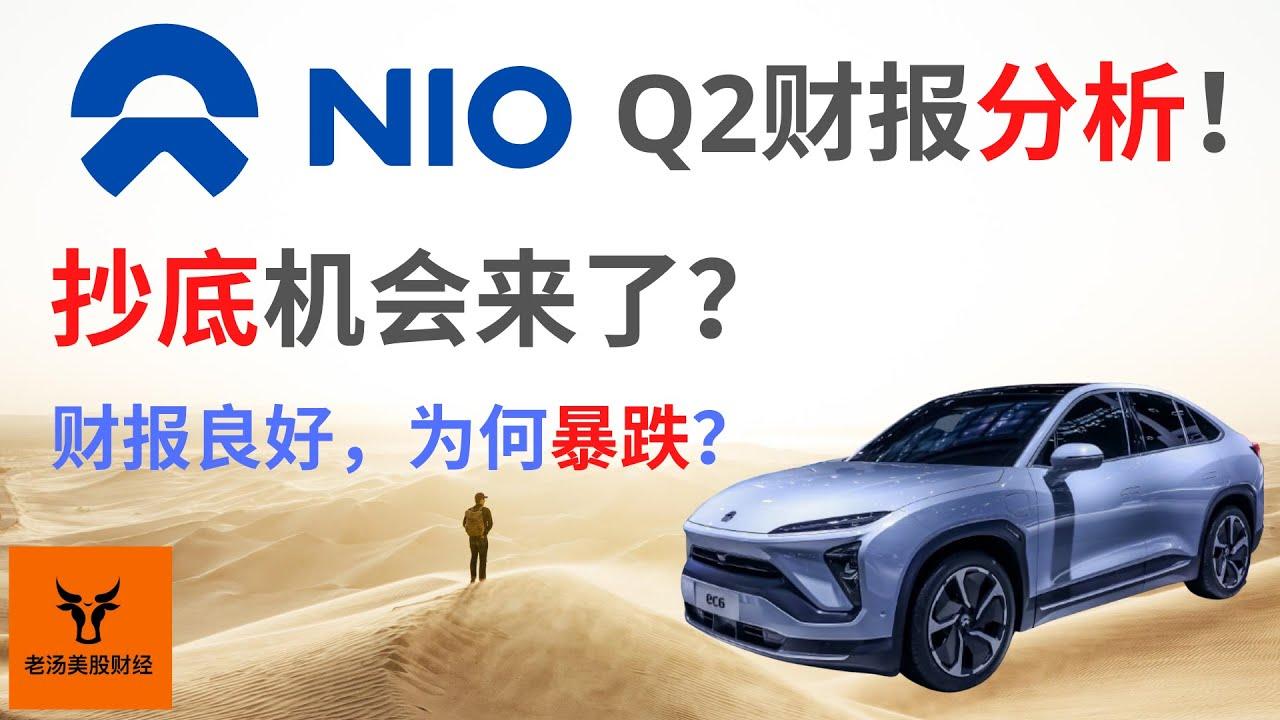 NIO Q2财报分析! 为何暴跌? 抄底的机会来了?【美股分析】(字幕请点CC)