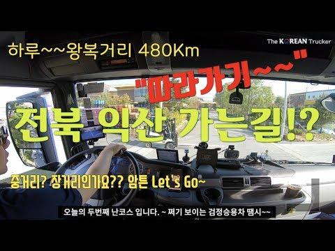 [트럭커일상] 대형트럭&트레일러 🐸🐒 전북 익산 가는길!!?? 이번엔 장거리 가즈아![로드다큐]