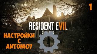 resident Evil 7 #1 - решение проблем с оптимизацией и обзор графических параметров