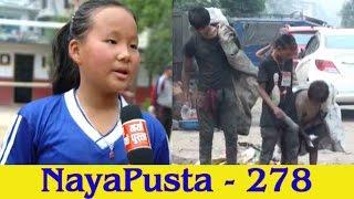 चर्चित शुरुवात , सडकका बालबालिका | NayaPusta - 278