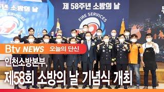 인천소방본부, 제58회 소방의 날 기념식 개최