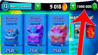 1 000 000 гемов на сундуки! Clash Royale