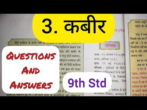 Download 9th Std - Hindi - Chapter 3 kabir/कबीर questions answers/प्रश्न उत्तर - Maharashtra board - Class 9