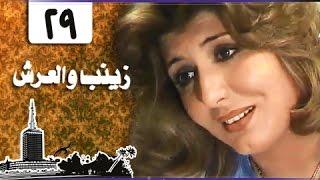 زينب والعرش ׀ سهير رمزي – محمود مرسي ׀ الحلقة 29 من 31