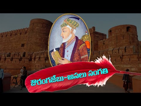 Real Incidents Of Aurangzeb   History   ఔరంగజేబు కొన్ని నిజాలు   Telugu