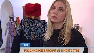 В Перми открылась выставка  «Русское Заполярье»