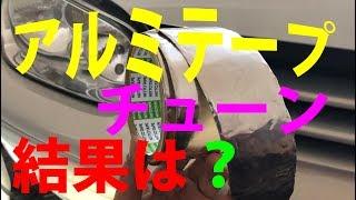 効果実感 アルミテープチューンは自動車ボディーケアの要になるかもw(゚o゚)w・・・汚れ防止とビリビリ静電気対策のびっくり裏ドラ発見!?
