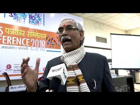 World Book Fair 2018 में क्या है खास, बता रहे हैं NBT प्रमुख बलदेव भाई शर्मा