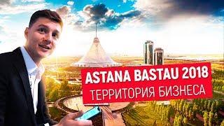Дима Ковпак PRO бизнес в Казахстане   Подготовка к форуму ASTANA BASTAU и CHINA BUSINESS FORUM 2018