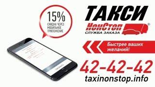 заказ такси в пару кликов