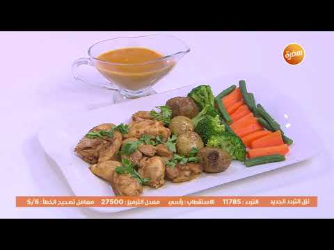دجاج بصوص كريمة الليمون الحارة  | عماد الخشت