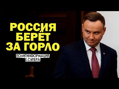 Очень плохая новость для Польши