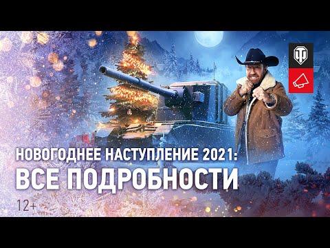 Новогоднее наступление в World of Tanks 2021