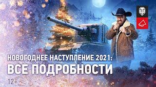 Новогоднее наступление: подарки, бонусы и испытание Чака Норриса [World of Tanks]