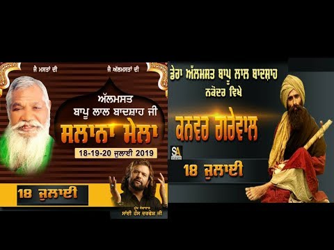 🔴 (Live) Mela Bapu Lal Badshah Ji 2019 | Nakodar | Punjab Live Tv | 18 July 2019 | Day 1