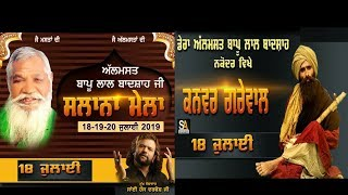 🔴 (Live) Mela Bapu Lal Badshah Ji 2019   Nakodar   Punjab Live Tv   18 July 2019   Day 1