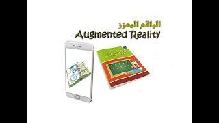 تقنية الواقع المعزز في المناهج الدراسيه تطبيق Aurasma