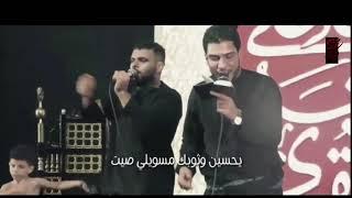 ملا حسين اللامي    ياحسين وثوبك مسويلي صيت   