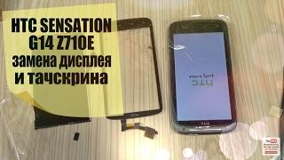 hTC Sensation G14 (Z710e)замена дисплея, и тачскрина (сенсорного стекла)разборка,ремонт!!!