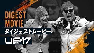 U-FES.2017 ダイジェスト映像 thumbnail