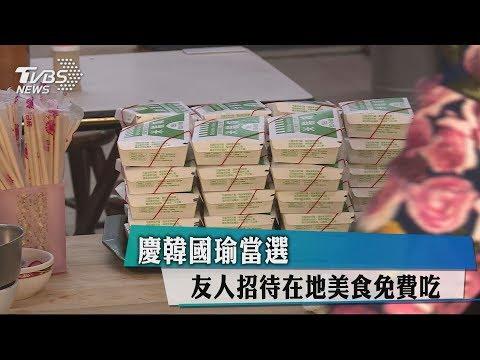 慶韓國瑜當選 友人招待在地美食免費吃