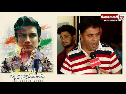 Watch: Public Movie Review of M.S. Dhoni:...