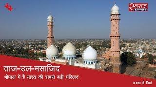 ताज-उल-मसाजिद: भोपाल में है भारत की सबसे बड़ी मस्जिद   Taj-ul-Masajid, Madhya Pradesh