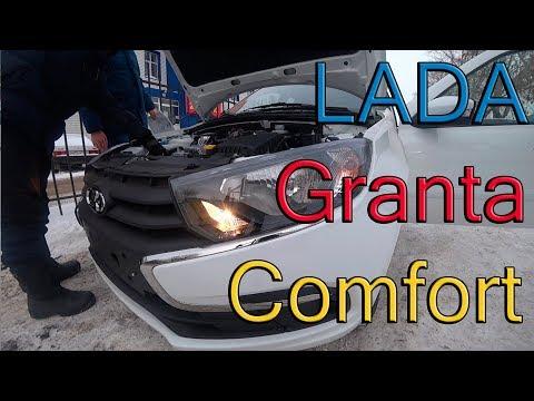 Granta FL 2018 Liftback Comfort. Обзор комплектации, цена, продажа. Mp3