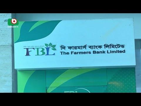 Farmers Bank Irregularity Part 02 | Sayed | ফার্মারস ব্যাংক অনিয়ম পর্ব ০২ | 27dec17