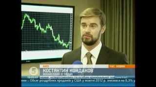 5 канал «Доллар дорожает» (Комментарий К. Кондакова)