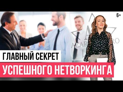 Правила нетворкинга. С чего начинать деловые знакомства? // 6+