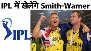 Cricket Australia confirms SMITH & WARNER to play in IPL 2019 | Sports Tak